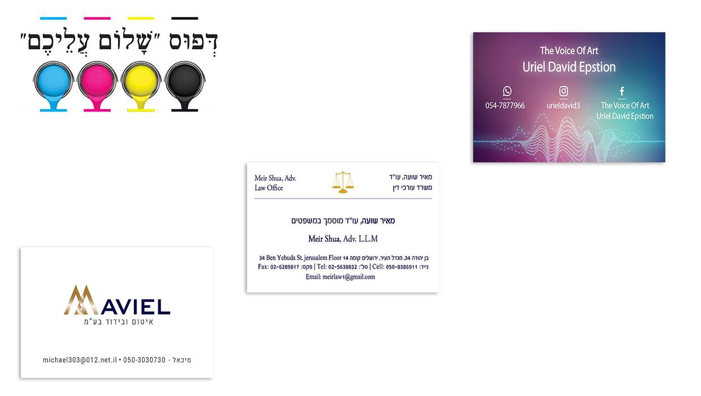 דפוס הדפסת כרטיסי ביקור