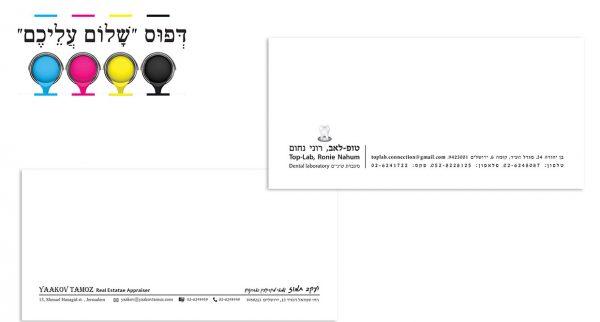 הדפסת מעטפות מכתבים
